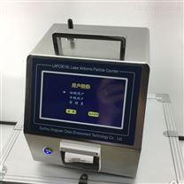 LAPC9018L尘埃粒子计数器替代Y09-350
