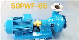 PWF型耐腐蝕汙水泵80PWF-100