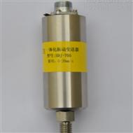 EN0100-4-20一体化振动传感器