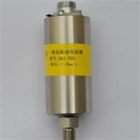 HZD-B-8T两线制振动变送器