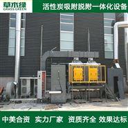 活性碳再生吸附装置