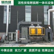 活性碳再生吸附裝置