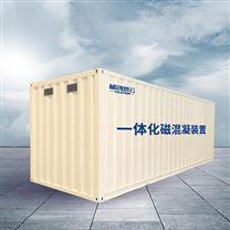 磁混凝水处理技术雷竞技官网app