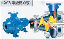 XCS 螺旋离心泵