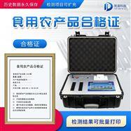 JD-G24S食用农产品合格证打印一体机