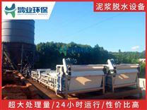 機制砂泥漿脫水機 石料廠泥漿壓泥機 石英石
