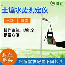 土壤水勢測定儀