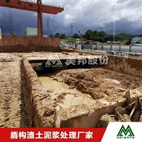 順德盾構渣土汙水處理