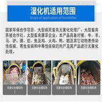 死鸡高温湿化法设备  养殖场湿化机