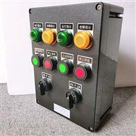 防爆控制箱BXK8050全塑防腐按钮开关箱
