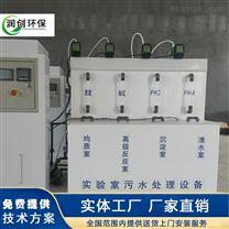 一体化实验室污水处理器