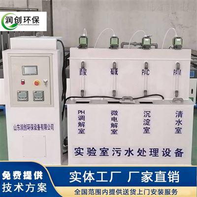核酸检验实验室废水处理器