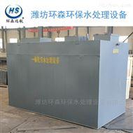 HS-DM广西梧州地埋式一体化污水设备价格
