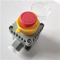 BZA53防爆控制按钮带保护罩红色蘑菇头急停