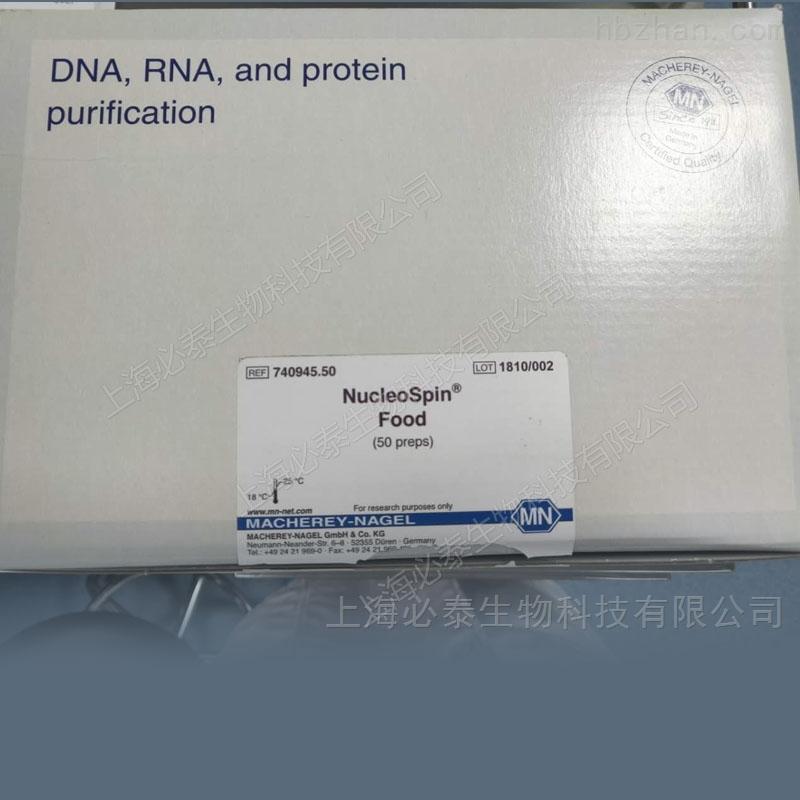 德国MN NucleoSpin食物基因组DNA提取试剂盒
