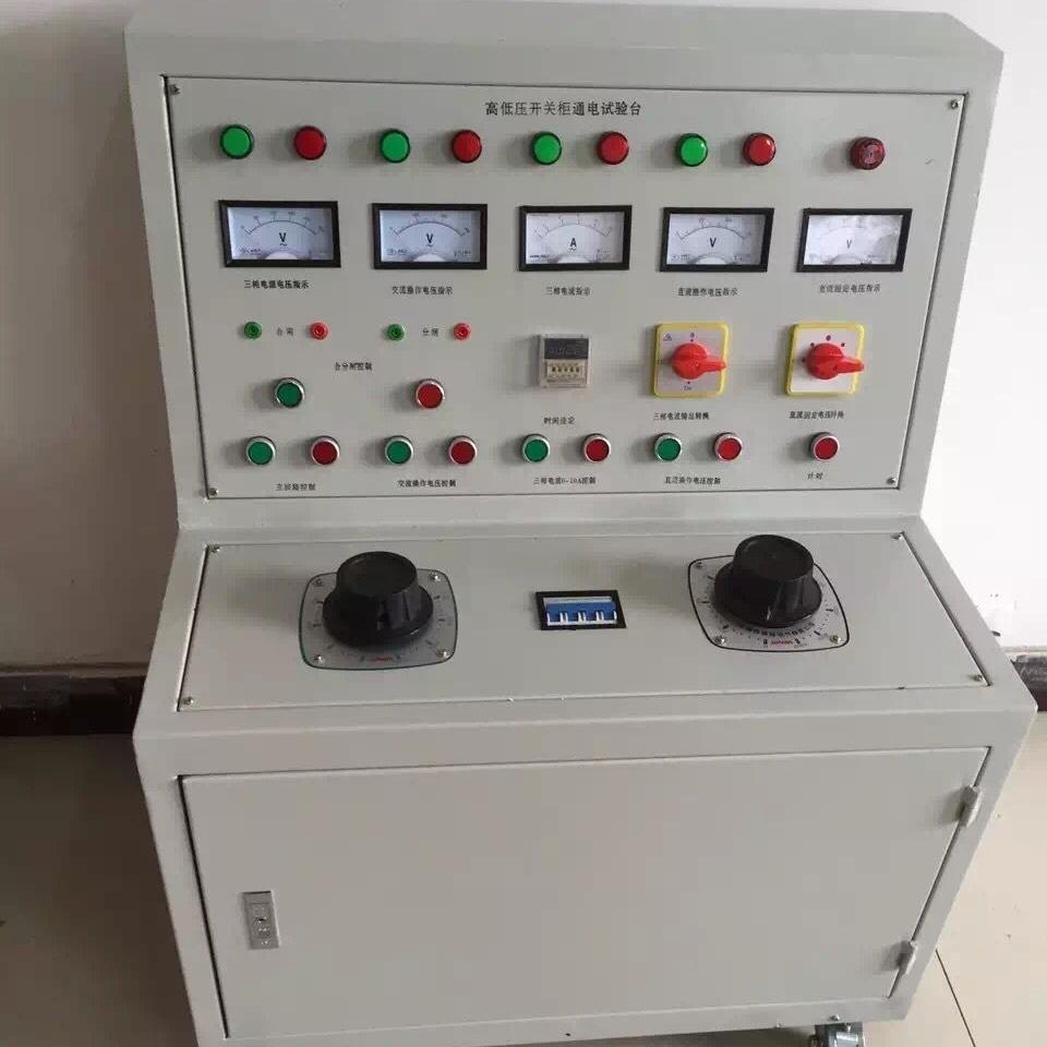 低价供应自动化开关柜通电试验台
