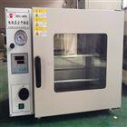 臺式真空干燥箱6050參數