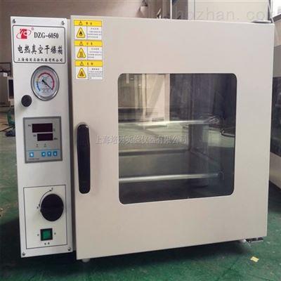 DZG-6050台式真空干燥箱型号