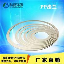 PP成型法兰风管加强加固圈耐酸碱聚丙烯