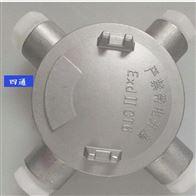4分不锈钢防爆接线盒BHD51/DN15分线段子盒