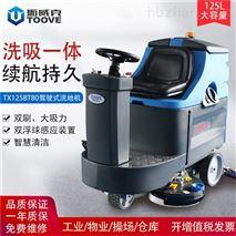 大型双刷驾驶式电瓶多功能洗地机