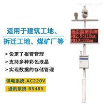 HED-YC05建筑工地扬尘监测器