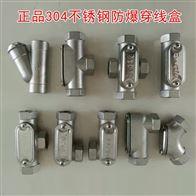 BHC不锈钢防爆穿线盒DN15三通电缆护线盒