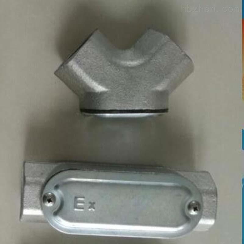 防爆铸钢穿线盒G1/2元宝通弯头4分连接线盒