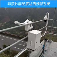 OWL-SMART-NJD高速公路_机场跑道_非接触能见度监测系统
