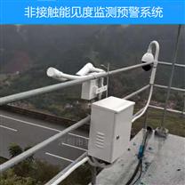 高速公路_机场跑道_非接触能见度监测系统