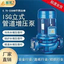 ISG立式管道离心泵 化工泵离心油泵