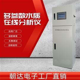 CHD-DCS-1000A水质养殖溶氧仪 多参数水质分析仪