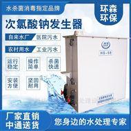 HS-20次氯酸钠发生器生活消毒设备