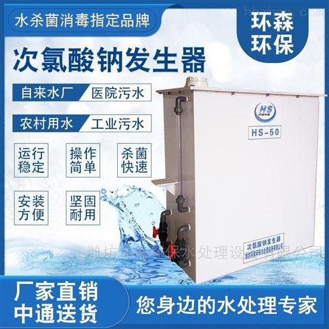 次氯酸钠发生器生活消毒设备