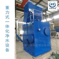 HS-JS农村使用重力式一体化净水设备