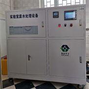 pcr实验室废液处理设备