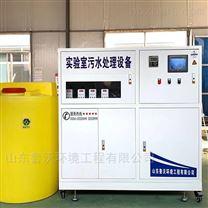 500Lpcr实验室废液处理装置