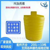 500L次氯酸钠滚塑加药箱