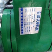 单相耐腐塑料自吸泵