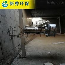 QJB1.5/8-400/3-740S潜水混合型搅拌机厂家—南京新秀环保设备
