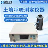 LH-T80X土壤呼吸测定仪器