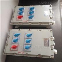 BXMDBXM(D)-5/32K40防爆配电箱