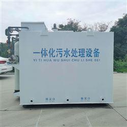 生活污水处理设备珠海