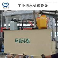 HS-YM涂料厂污水处理设备