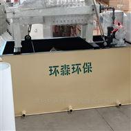 HS-GY切削液汙水處理設備工藝和流程