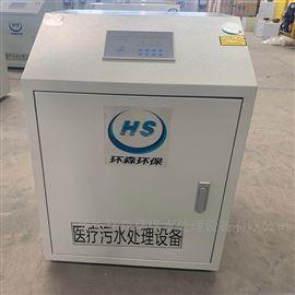 HS-YL小型口腔医疗污水处理设备生产厂家