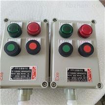 BZC变频器远程调速防爆操作柱