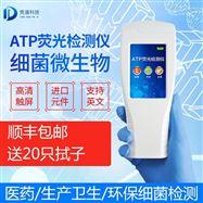 JD-ATP食品微生物快速测定仪