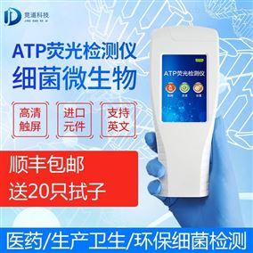 JD-ATPATP洁净度检测仪