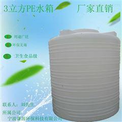 PT-3000L谦源3立方塑料水箱 醋酸钠储罐